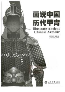 Illustrate Ancient Chinese Armour
