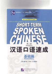 Short-term Spoken Chinese Elementary 2nd